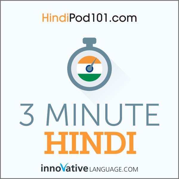 [Audiobook] 3-Minute Hindi - 25 Lesson Series