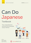 [eBook] Can Do Japanese - Textbook