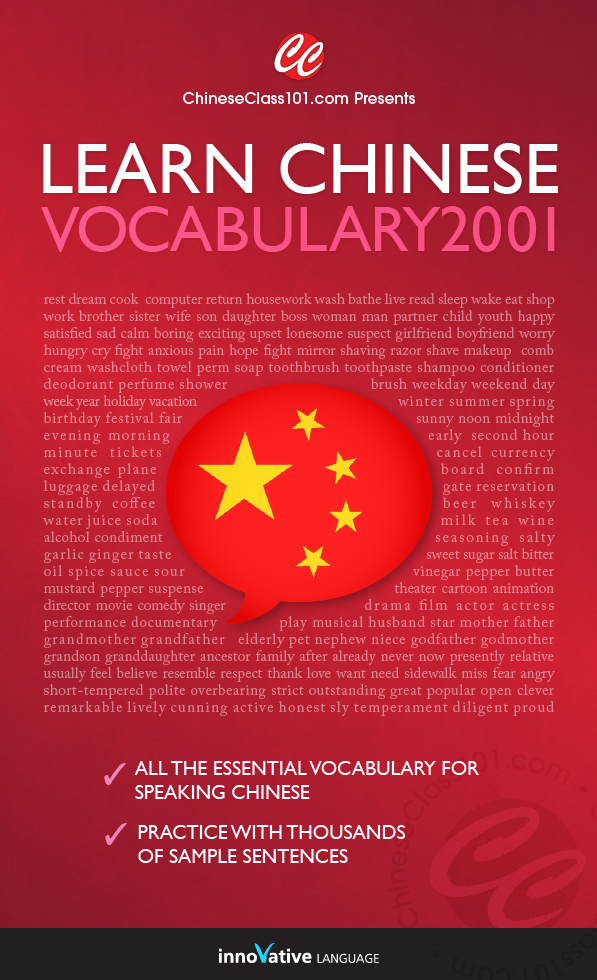 [eBook] Learn Chinese - Word Power 2001