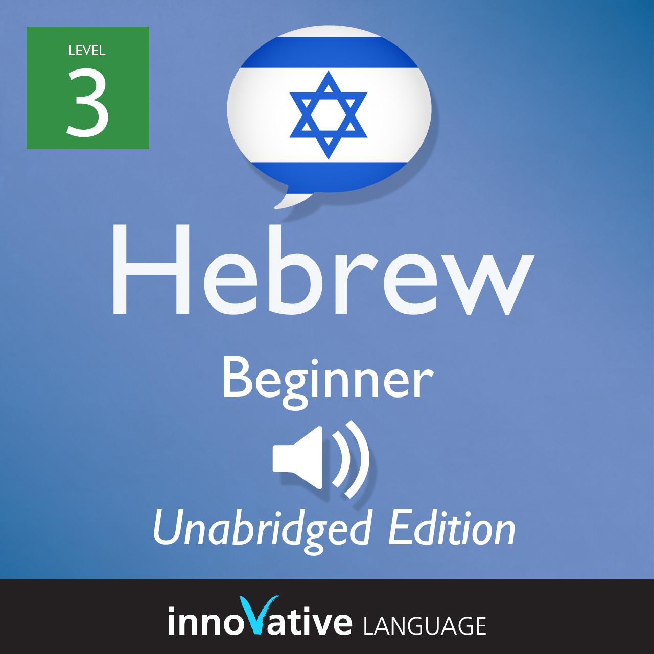 Level Beginner: Level 3: Beginner Hebrew, Volume 1