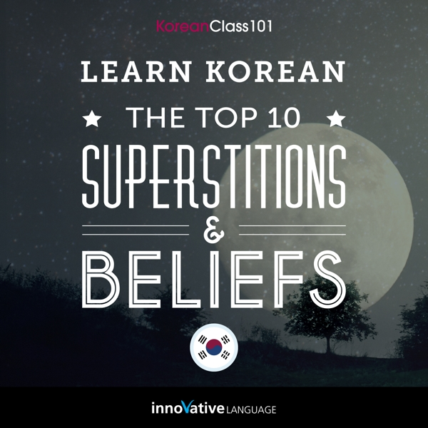[Audiobook] Learn Korean: The Top 10 Superstitions & Beliefs