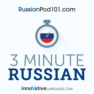 [Audiobook] 3-Minute Russian - 25 Lesson Series