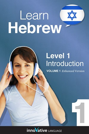 Learn Hebrew - Level 1: Introduction