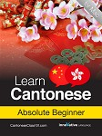 Learn Cantonese - Level 2: Absolute Beginner Cantonese Audio Course for Mac