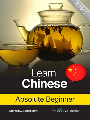 Learn Chinese - Level 2: Absolute Beginner Audio Course