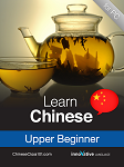 Learn Chinese - Level 5: Upper Beginner Audio Course