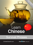 Learn Chinese - Survival Phrases Audio Course