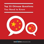 Audiobook Chinese - Top 25 Chinese Questions You Need to Know