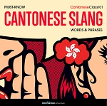 [Audiobook] Learn Cantonese: Must-Know Cantonese Slang Words & Phrases